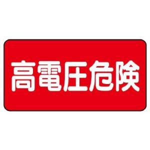 ユニット 危険標識 325-21 (ヨコ)高電圧危険 5枚1組|midorianzen-com