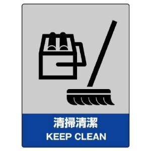 ユニット JISHA安全標識 800-13 清掃清潔|midorianzen-com