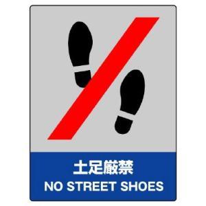 ユニット JISHA安全標識 800-14 土足厳禁|midorianzen-com