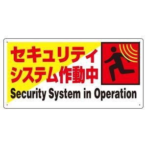 ユニット 防犯標識 802-61 セキュリティシステム作動中 防犯・警戒用品|midorianzen-com