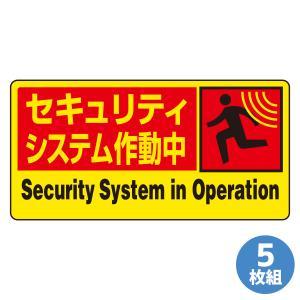 ユニット 防犯用ステッカー 802-63 セキュリティシステム作動中 5枚組 防犯・警戒用品|midorianzen-com
