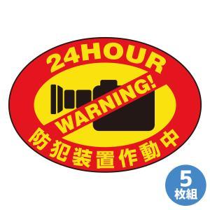 ユニット ステッカー 802-66 防犯装置作動中 5枚組 防犯・警戒用品|midorianzen-com