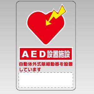 ユニット AED設置・誘導標識 807-56(設置のお知らせ表示)|midorianzen-com