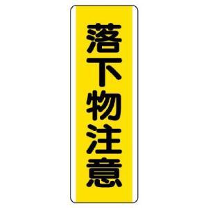 ユニット 短冊型標識 810-42 (タテ)落下物注意|midorianzen-com