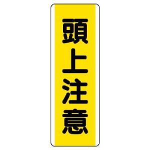 ユニット 短冊型標識 810-43 (タテ)頭上注意|midorianzen-com