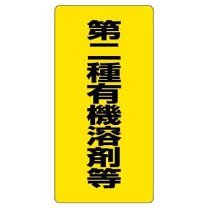 ユニット 有機溶剤標識 814-39 第二種有機溶剤等|midorianzen-com