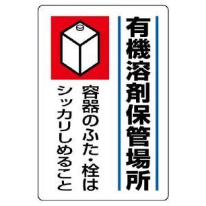 ユニット 有機溶剤標識 814-41 有機溶剤保管場所|midorianzen-com
