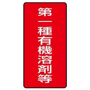 ユニット 有機溶剤標識 814-50 第一種有機溶剤等 小 midorianzen-com