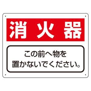 ユニット 整理整頓標識 818-91 消火器この前へ物を…|midorianzen-com