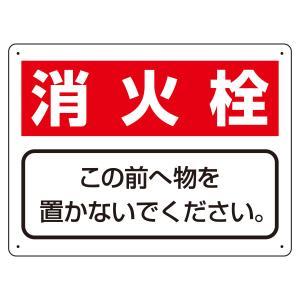 ユニット 整理整頓標識 818-92 消火栓この前へ物を…|midorianzen-com