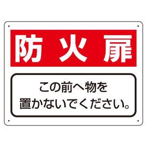 ユニット 整理整頓標識 818-93 防火扉この前へ物を…|midorianzen-com