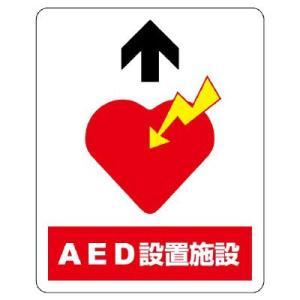 ユニット AED設置・誘導標識 819-24(誘導用表示・路面貼り用)|midorianzen-com