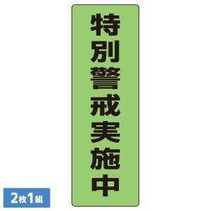 ユニット 蛍光ステッカー 823-11 特別警戒実施中 防犯・警戒用品|midorianzen-com