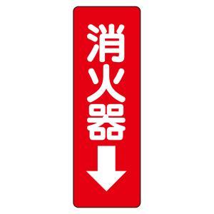 ユニット ステッカー標識 825-37 消火器↓|midorianzen-com