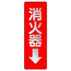 ユニット ステッカー標識 825-38 消火器↓|midorianzen-com