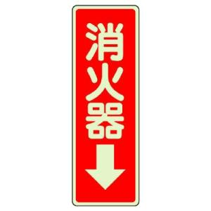 ユニット ステッカー標識 825-39 消火器↓|midorianzen-com