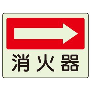 ユニット 防火標識 825-40 消火器 右|midorianzen-com
