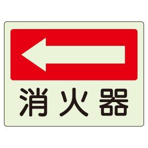ユニット 防火標識 825-41 消火器 左|midorianzen-com