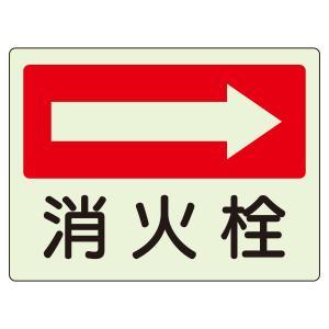 ユニット 防火標識 825-42 消火栓 右|midorianzen-com