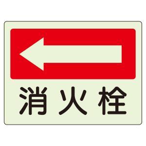 ユニット 防火標識 825-43 消火栓 左|midorianzen-com