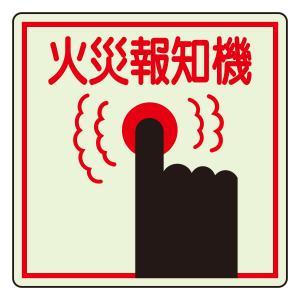 ユニット 防火標識 825-45 火災報知機...