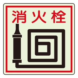 ユニット 防火標識 825-46 消火栓|midorianzen-com