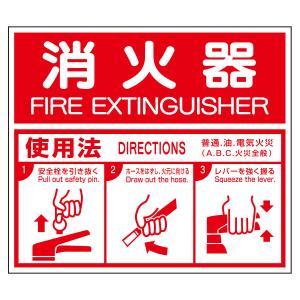 ユニット 消防標識 826-25 消火器・ABC使用法|midorianzen-com