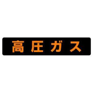 ユニット 高圧ガス標識 826-81 高圧ガス 大型車両|midorianzen-com