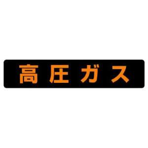 ユニット 高圧ガス標識 826-82 高圧ガス 大型車両|midorianzen-com