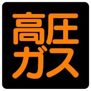 ユニット 高圧ガス標識 827-07 高圧ガス 正方形タイプ|midorianzen-com