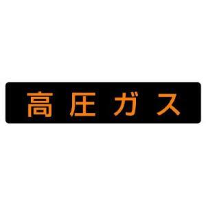 ユニット 高圧ガス標識 827-12 高圧ガス|midorianzen-com