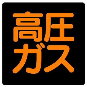 ユニット 高圧ガス標識 827-14 高圧ガス|midorianzen-com