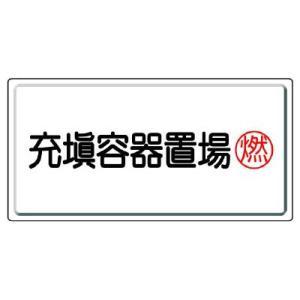 ユニット 高圧ガス標識 827-17 充填容器置場・燃|midorianzen-com