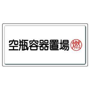 ユニット 高圧ガス標識 827-18 空瓶容器置場・燃|midorianzen-com