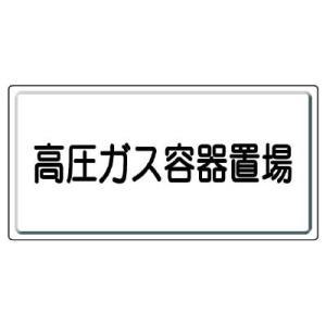 ユニット 高圧ガス標識 827-20 高圧ガス容器置場|midorianzen-com