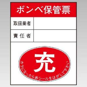 ユニット ボンベ保管表 827-25 100×80|midorianzen-com