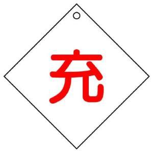 ユニット 高圧ガス標識 ボンベ表示板 827-27 充 ダイヤ型|midorianzen-com