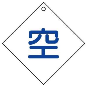ユニット 高圧ガス標識 ボンベ表示板 827-28 空 ダイヤ型|midorianzen-com
