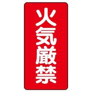 ユニット 危険物標識 830-01 縦型 火気厳禁|midorianzen-com