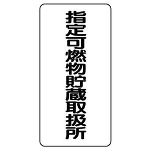 ユニット 危険物標識 830-32 指定可燃物貯蔵取扱所|midorianzen-com