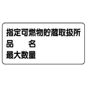 ユニット 危険物標識 830-71 指定可燃物貯蔵取扱所 品名|midorianzen-com