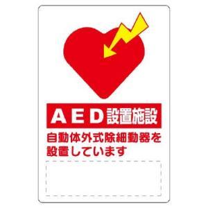 ユニット AED設置・誘導標識 831-01(設置のお知らせ表示)|midorianzen-com