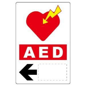 ユニット AED設置・誘導標識 831-02(誘導用表示・左矢印)|midorianzen-com