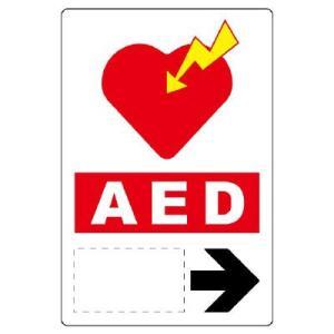 ユニット AED設置・誘導標識 831-03(誘導用表示・右矢印)|midorianzen-com