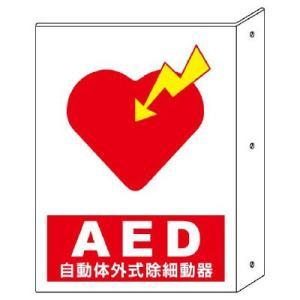 ユニット AED設置・誘導標識 831-04(設置位置表示)|midorianzen-com