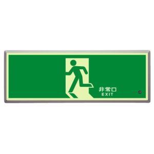 高輝度蓄光式誘導標識 避難口 壁用 ルミット(樹脂フレーム付) 836-01|midorianzen-com