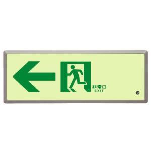 高輝度蓄光式誘導標識 通路誘導左矢印 壁用 ルミット(樹脂フレーム付) 836-03|midorianzen-com