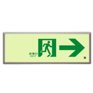 高輝度蓄光式誘導標識 通路誘導右矢印 壁用 ルミット(樹脂フレーム付) 836-04|midorianzen-com