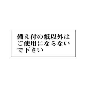 ユニット 一般表示板(トイレ注意書き) 843-25 備え付の紙以外は… 横型|midorianzen-com