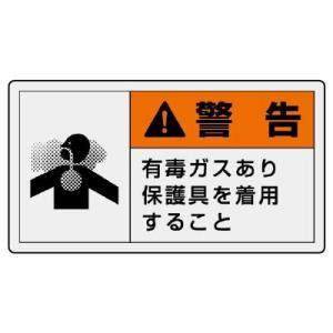 ユニット PL警告表示ラベル 846-28 (ヨコ小) 警告 有毒…|midorianzen-com